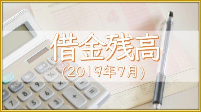 【借金の返済履歴】多重債務者リサの赤裸々な借金残高(2019年7月)