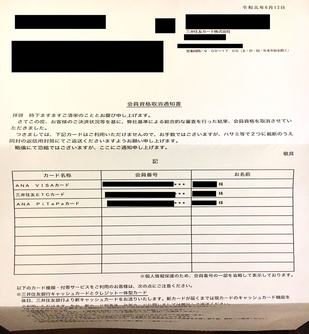 三井住友カードが強制解約されたときに実際に送られてきた通知書。三井住友カードだけではなく、ETCカードなども破棄するよう指示が記載されていました。