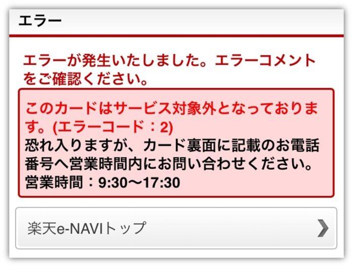 楽天カードが強制解約されるとエラーコード2が表示される