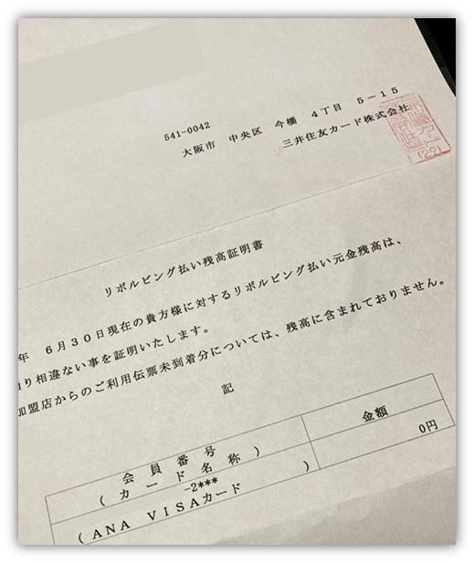 三井住友カードが強制解約になった後、残っていたリボ払い残高を一括払いした時の証明書。これで三井住友カードの借金がゼロになりました。