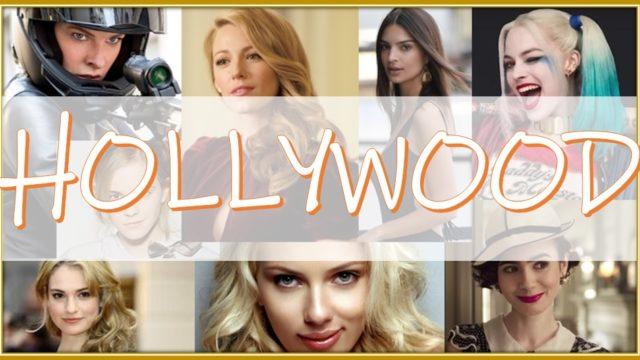 【ハリウッド女優】人気&注目の11人を特集|出演映画をVODで無料視聴