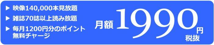 U-NEXTの無料トライアル