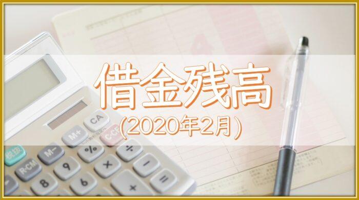 【借金の返済履歴】多重債務者リサの赤裸々な借金残高(2020年2月)