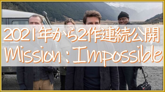ミッション:インポッシブル全シリーズを無料視聴できる動画配信サービスは?