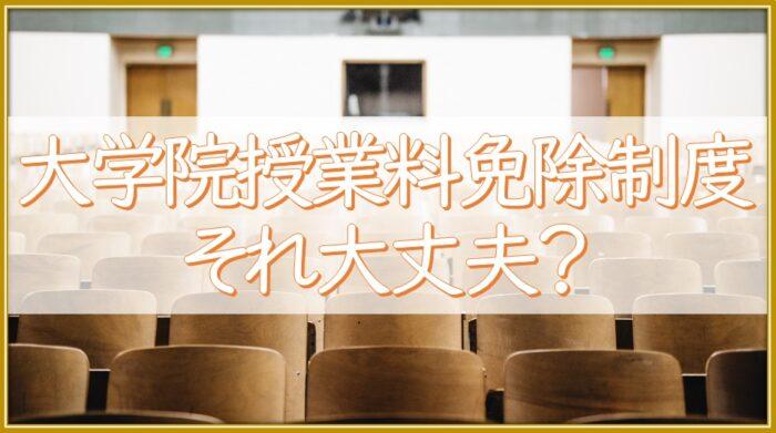大学院進学者に伝えたい【大学院授業料免除】はあてにするな!