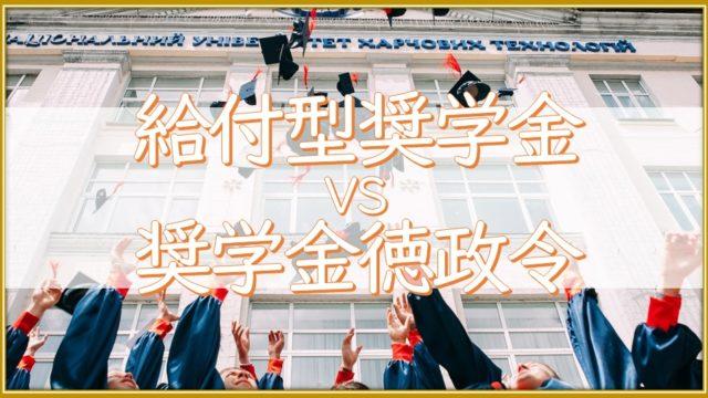 給付型奨学金から考える奨学金徳政令|JASSOは学生を支援する気はない
