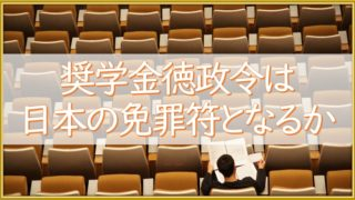 学金徳政令は日本の免罪符:日本の奨学金の異常性を考える