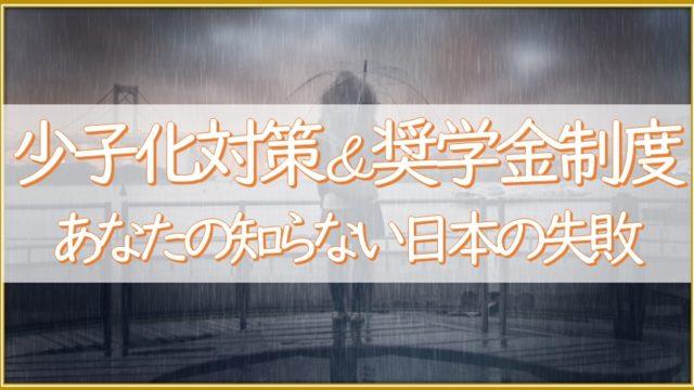 奨学金徳政令は日本の少子化対策失敗の免罪符:貧困に陥る若者を救済してくれ