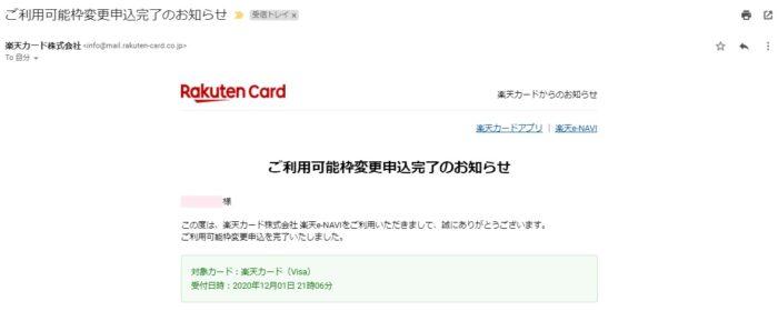 楽天カードの増額申請結果