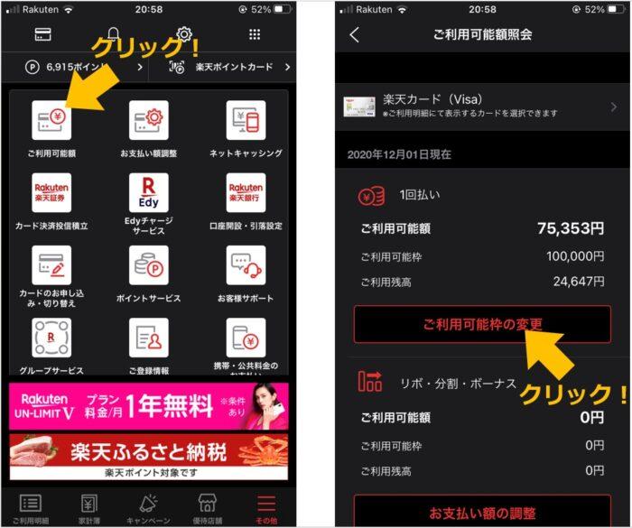 楽天カードアプリから増額申請