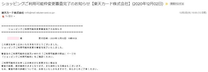 楽天カードの利用限度額増額申請