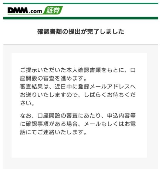 DMM FXの口座開設方法