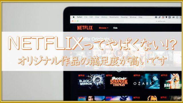 NETFLIXのオリジナル映画がやばい!?【英語字幕視聴で英語学習にも最適】