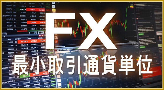 【計算例あり】FXの取引通貨単位から必要な資金を計算したい