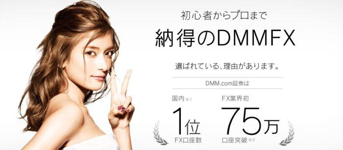 DMMFXは初心者におすすめのFX口座