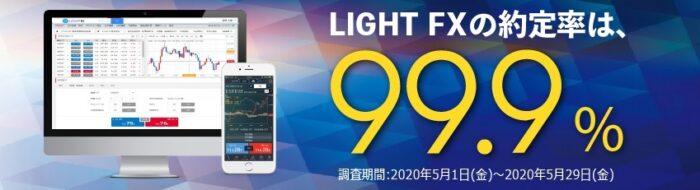 LIGHT FXの約定率は99.9%