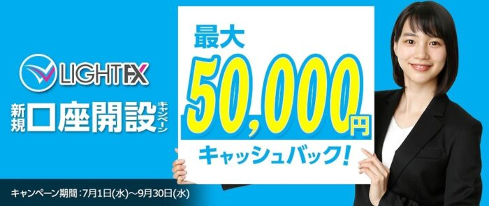 LIGHT FXは最大5万円キャッシュバック特典あり