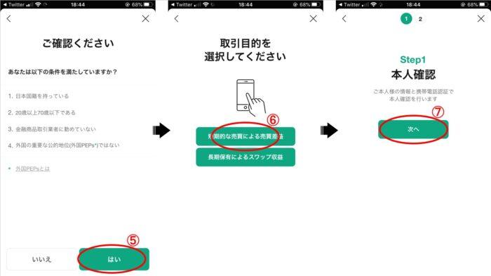 【スクショあり】LINE FXの口座開設手順を写真付きですべて解説02
