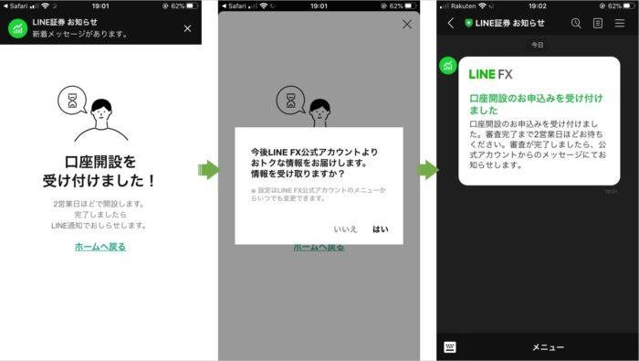 【スクショあり】LINE FXの口座開設手順を写真付きですべて解説11