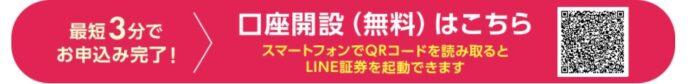 LINE FXの口座開設申込は最短5分