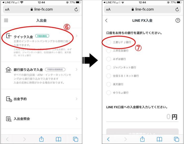 LINEFXのクイック入金はリアルタイムで口座に反映される