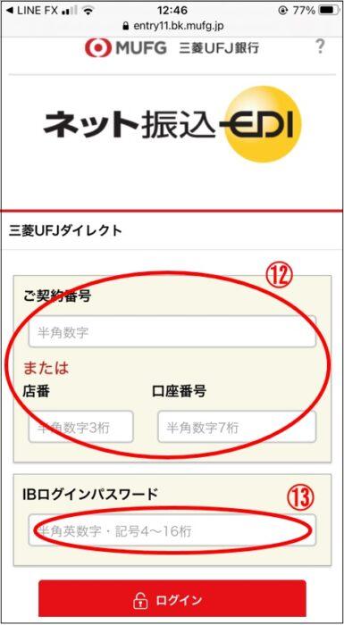 LINEFXのドル円スプレッドは0.1銭