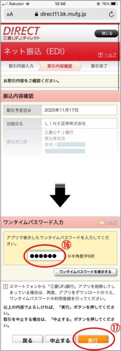 LINEFXはスマホがあれば口座開設できる