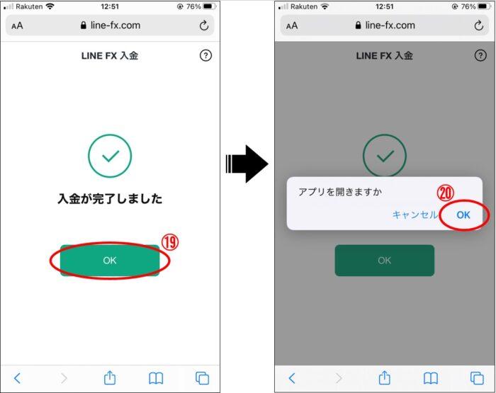 LINEFXに三菱UFJ銀行からクイック入金する方法