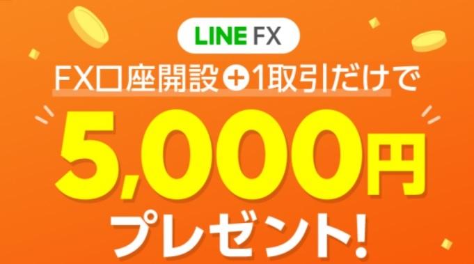LINE FXの5000円キャッシュバックキャンペーン