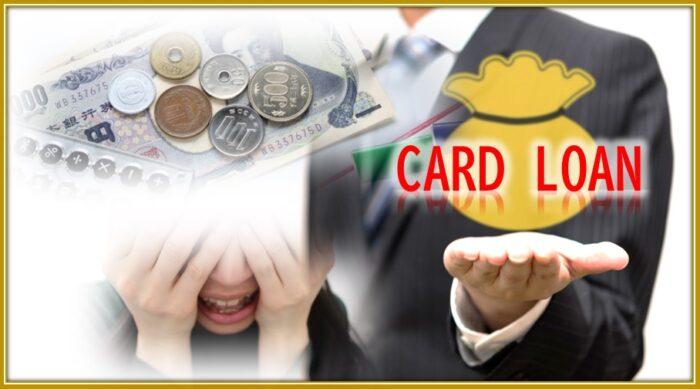 収入ゼロで200万円(年率14%)の銀行カードローンをすすめられた体験談