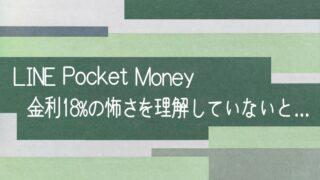 【危険】LINEポケットマネーの怖さを理解してる?【最大金利18%のリボ払い】