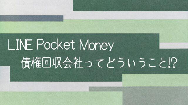【知らないとヤバい】LINEポケットマネーの返済を滞納!取立て業者に債権が譲渡される!?