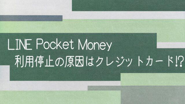 LINEポケットマネーが利用停止!? クレジットカードの返済を滞納している人は要注意
