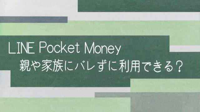【質問】大学生がLINEポケットマネーを利用すると同居する家族(親)にバレる!?
