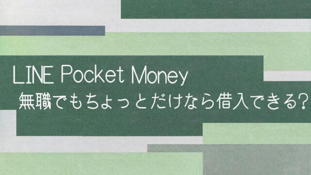 【質問】LINEポケットマネーは無職でも少額なら利用(借入)できますか?