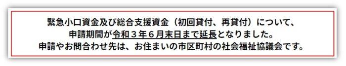緊急小口資金の申請期間は令和3年6月末日まで延長されています。