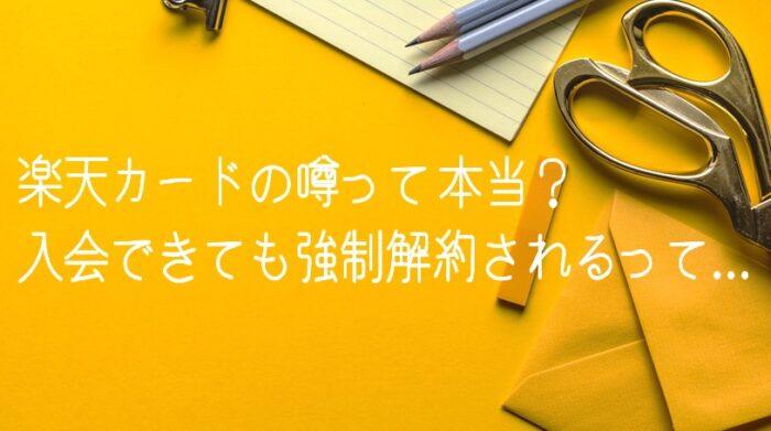 【悲報】楽天カードは途上与信が厳しい!? 入会後に強制退会者が続出する理由